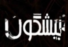 از اسپانسرهای کانال های تلگرامی تا بادیگارد ابراهیم حاتمی کیا