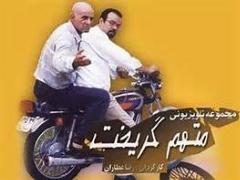 متهم گریخت/خالی بندی علی صادقی در حمام/خنده دار