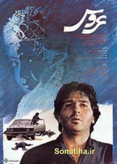 پر فروش ترین فیلم های دهه 70/نوستالژی