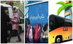 کنار هم نشستن زن و مرد در اتوبوس جرم است!/برخورد جدی تر با بد حجابان و بد پوششان!/دیوار مهربانی ایرانی، جهانی شد