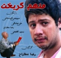 متهم گریخت/ سکانس عروسی رضا عطاران/بمب خنده
