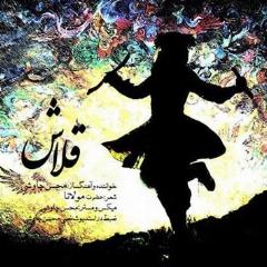 محسن چاوشی برای برجام خواند/آهنگ قلاش را از تی وی پلاس بشنوید و دانلود کنید