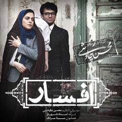 آهنگ جدید سریال شهرزاد با صدای محسن چاوشی/افسار را از تی وی پلاس بشنوید و دانلود کنید