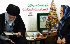 مستند حضور رهبر انقلاب در منزل خانواده شهید آشوری در آستانه میلاد حضرت مسیح (ع)