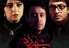 اتهام به محسن چاوشی: آهنگ شهرزاد متعلق به یک خواننده لس آنجلسی است.