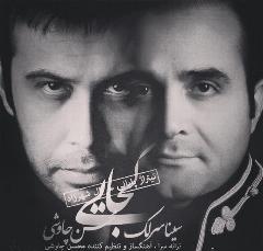 محسن چاوشی و حواشی، زوج جدایی ناپذیر؛ ترانه های شهرزاد مجوز ندارد!