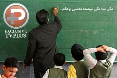 معلم فداکار سیستانی تا چند ساعت بعد از ریزش دیوار مدرسه زنده بود اما.../به بهانه روز معلم/اختصاصی تی وی پلاس