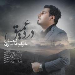 جدیدترین آهنگ احسان خواجه امیری با نام درد عمیق/از موزیک پلاس بشنوید و دانلود کنید