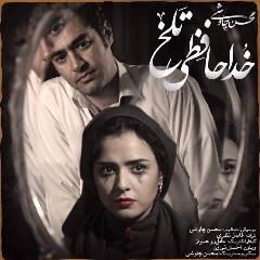 """موزیک ویدئوی زیبا و احساسی """"خداحافظی تلخ""""، آخرین قطعه محسن چاوشی برای سریال شهرزاد"""