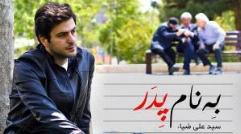 دانلود آهنگ به نام پدر با صدای علی ضیاء مجری تلویزیون ایران