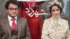 موزیک ویدیوی دیوونه محسن چاوشی؛ سریال شهرزاد تمام شد