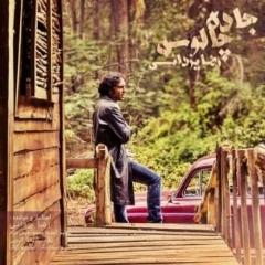 آهنگ جاده چالوس رضا یزدانی/پیشنهاد موسیقی پنجشنبه 9 اردیبهشت