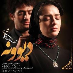 """آهنگ """"دیوونه"""" با صدای محسن چاوشی، پیشنهاد موسیقی دوشنبه 27 اردیبهشت 95"""