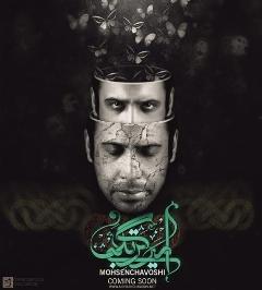 """آهنگ """"امیر بی گزند"""" با صدای محسن چاوشی، پیشنهاد موسیقی دوشنبه 24 خرداد 95"""