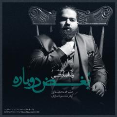 """آهنگ """"بغض دوباره"""" با صدای رضا صادقی، پیشنهاد موسیقی سه شنبه 4 خرداد 95"""