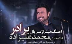 """تیتراژ زیبای سریال """"برادر"""" ویژه ماه رمضان با صدای محمد علیزاده؛ بشنوید و دانلود کنید"""
