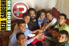 تکان دهنده ترین کنسرت دنیا در کوره های آجر پزی جنوب تهران ؛  رضا صادقی عاشقانه هایش را با کودکان کار تقسیم کرد / قسمت نهم ویژه برنامه بگو سیب تی وی پلاس