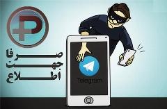اگر شک دارید که تلگرامتان هک شده یا توسط کسی کنترل می شود این ویدیو را ببینید