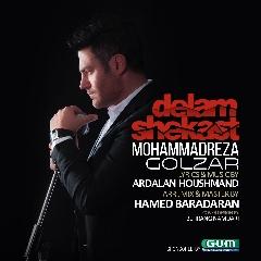 """آهنگ محمدرضا گلزار را از تی وی پلاس بشنوید و دانلود کنید؛ """"دلم شکست"""" پیشنهاد موسیقی شنبه 29 خرداد 95"""