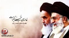 تواضع حضرت آیت الله خامنه ای هنگام قبول رهبری ایران