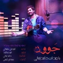 """آهنگ """"جَوون"""" با صدای حامد زمانی، پیشنهاد موسیقی دوشنبه 3 خرداد 95"""