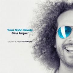 """آهنگ """"یعنی صبح شده"""" با صدای سینا حجازی، پیشنهاد موسیقی یکشنبه 16 خرداد 95"""