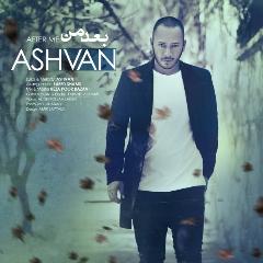 """آهنگ """"بعد من"""" با صدای اَشوان، پیشنهاد موسیقی پنجشنبه 6 خرداد 95"""