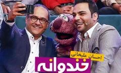 کنایه خنده دار جناب خان به ماه عسل احسان علیخانی و جواب دندان شکن مجری محبوب