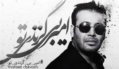 جدیدترین آهنگ محسن چاوشی با نام متصل منتشر شد
