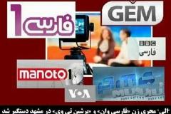 دستگیری مجری زن شبکه فارسی وان در مشهد