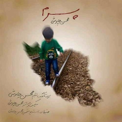 """جدیدترین آهنگ محسن چاوشی به نام """"پسرم"""" را از تی وی پلاس بشنوید و دانلود کنید"""