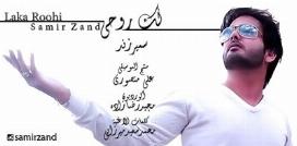 آهنگ جدید سمیر زند به زبان عربی تقدیم به پیامبر اکرم (ص)/لک روحی را از تی وی پلاس بشنوید و دانلود کنید