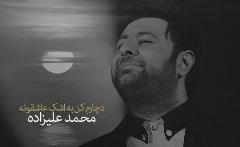 """آهنگ جدید به نام """"دچارم کن به اشک عاشقونه"""" با صدای محمد علیزاده/از تی وی پلاس بشنوید و دانلود کنید"""