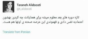 یادداشت عاشقانه ترانه علیدوستی برای ستاره ترین زن ایران