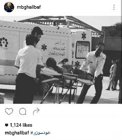 خودسوزی یک جانباز داد شهردار تهران را هم درآورد