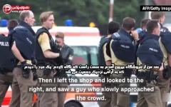 قاتل در دستشویی رستوران خودش را مسلح کرد/روایت تکان دهنده چند شاهد عملیات تروریستی مونیخ