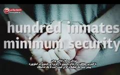 با دیدن این ویدیو آرزو می کنید جنایتکار شوید؛ لاکچری ترین زندان های دنیا را بشناسید