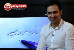فیش بانکی این پسر ایرانی، از فیش های حقوقی جنجالی هم معروف تر شد؛ ماجرای عجیب پسری که سر از آلبوم احسان خواجه امیری درآورد