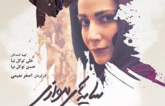سکانس هایی جذاب از فیلم جدید شهاب حسینی و ابوالفضل پورعرب