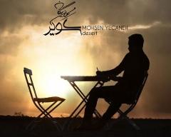 """موزیک جدید محسن یگانه به نام """"کویر"""" را از تی وی پلاس بشنوید و دانلود کنید"""