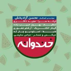 """آهنگ """"خندوانه"""" از محسن آزادبخش را از تی وی پلاس بشنوید و دانلود کنید"""