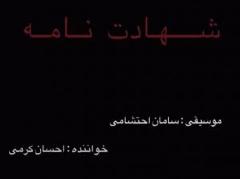 """موزیک جدید احسان کرمی به نام """"شهادت نامه"""" را از تی وی پلاس بشنوید و دانلود کنید"""