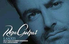 آهنگ جدید سوپراستار سینمای ایران محمدرضا گلزار با نام لعنتی/از تی وی پلاس بشنوید و دانلود کنید