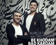 """موزیک جدید علیرضا طلیسچی به نام """"به خودم بد کردم"""" را از تی وی پلاس بشنوید و دانلود کنید"""