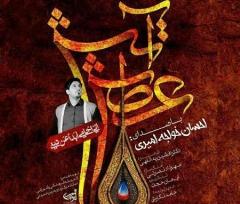 """موزیک جدید احسان خواجه امیری به نام """"آتش عطش"""" را از تی وی پلاس بشنوید و دانلود کنید"""