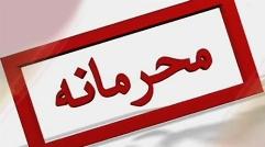 پشت پرده عملیات فوق محرمانه دستگیری جاسوسان آمریکایی در قلب تهران /دکتر رضا سیف اللهی در شبکه تی وی پلاس عنوان کرد