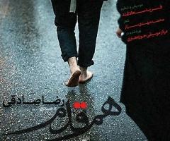 """موزیک رضا صادقی به نام """"قدم ها"""" را از تی وی پلاس بشنوید و دانلود کنید"""