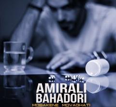 """موزیک جدید امیرعلی بهادری به نام """"مسکن موقتی"""" را از تی وی پلاس بشنوید و دانلود کنید"""