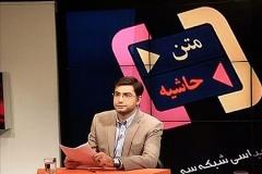اخراج ناگهانی مجری معروف تلویزیون ایران بدون دلیل