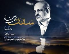 """آهنگ """"سقف"""" از محمد اصفهانی را از تی وی پلاس بشنوید و دانلود کنید"""